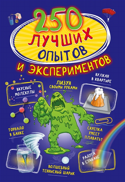 Вайткене Л., Аниашвили К. 250 лучших опытов и экспериментов вайткене л большая книга опытов и экспериментов для детей и взрослых