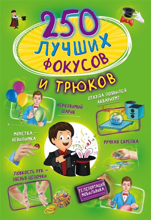 Ригарович В. 250 лучших фокусов и трюков виктория ригарович большая копилка фокусов и трюков