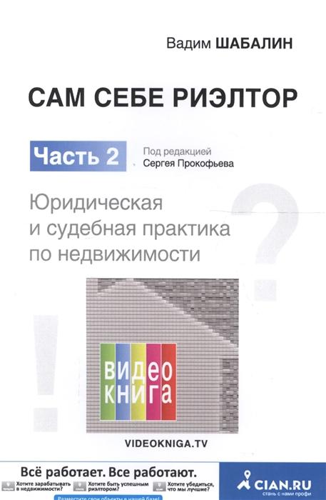 Шабалин В. Сам себе риэлтор Юридическая и судебная практика по недвижимости Часть 2