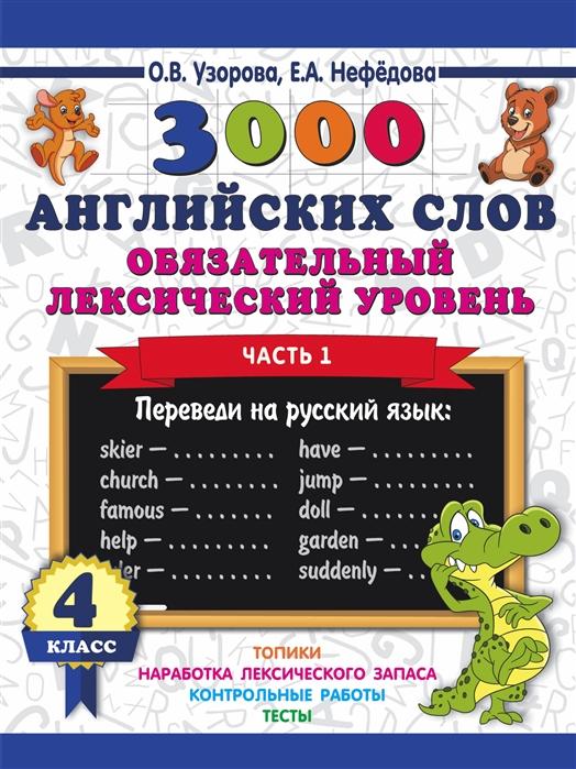Узорова О., Нефедова Е. 3000 английских слов Обязательный лексический уровень 4 класс Часть 1