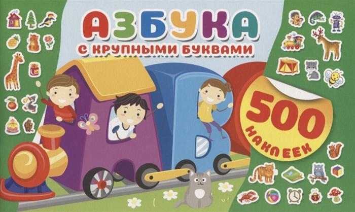 Дмитриева В. (сост.) Азбука с крупными буквами азбука с крупными буквами