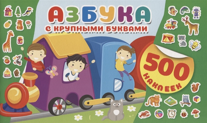 Дмитриева В. (сост.) Азбука с крупными буквами