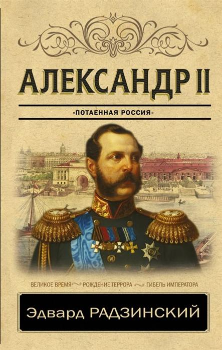 Радзинский Э. Александр II радзинский э история династии романовых