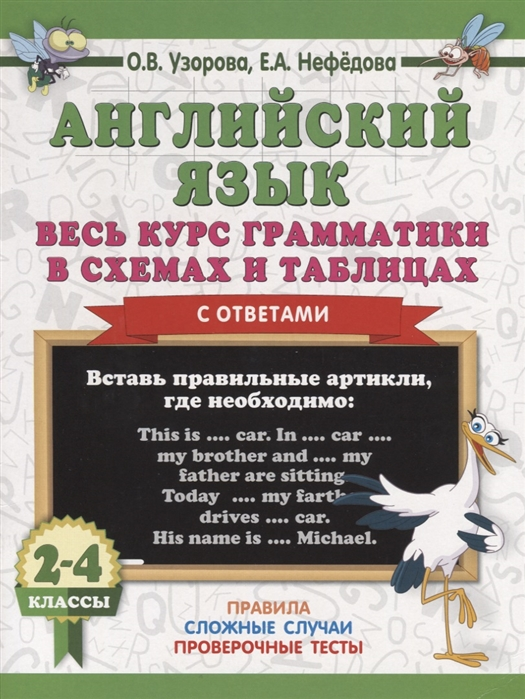Узорова О., Нефедова Е. Английский язык 2-4 классы Весь курс грамматики в схемах и таблицах