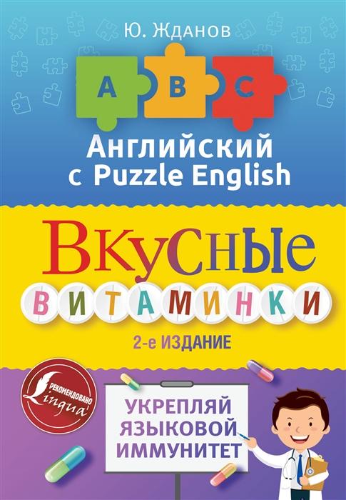 Английский язык с Puzzle English Вкусные витаминки Укрепляй языковой иммунитет