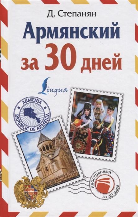 Степанян Д. Армянский за 30 дней