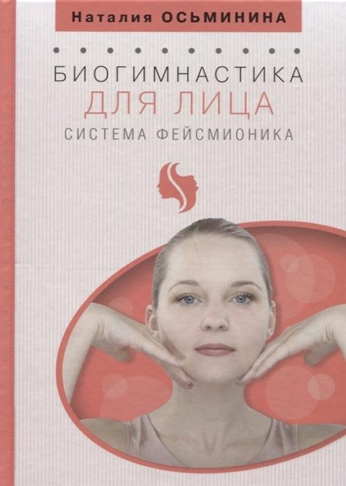 Осьминина Н. Биогимнастика для лица система фейсмионика