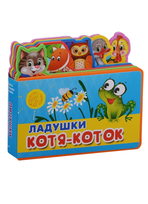 Купить Ладушки Котя-Коток, Омега, Книги со сборными фигурками