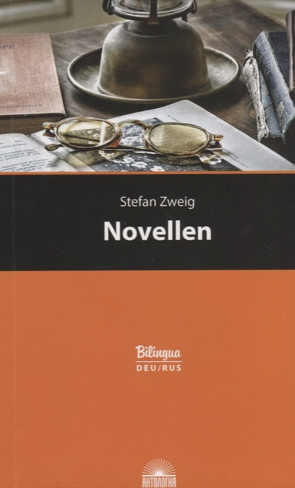 Цвейг С. Novellen Новеллы petersburger novellen