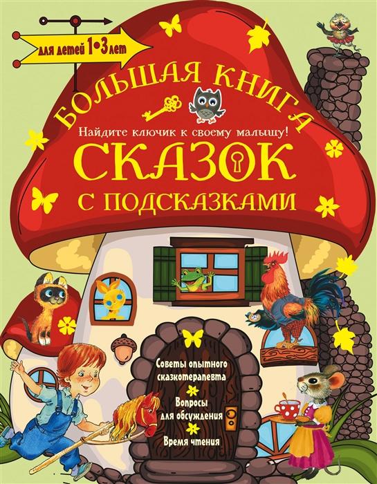 Купить Большая книга сказок с подсказками Для детей 1-3 лет, АСТ, Сказки