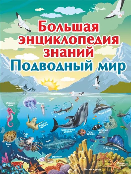 Вайткене Л., Закотина М., Кошевар Д. и др. Большая энциклопедия знаний Подводный мир