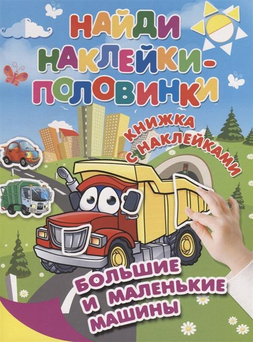 Дмитриева В. (сост.) Большие и маленькие машины