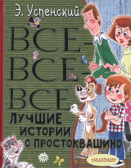 Успенский Э. Все-все-все лучшие истории о Простоквашино