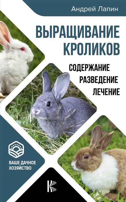 Лапин А. Выращивание кроликов Содержание Разведение Лечение лапин а выращивание кроликов содержание разведение лечение