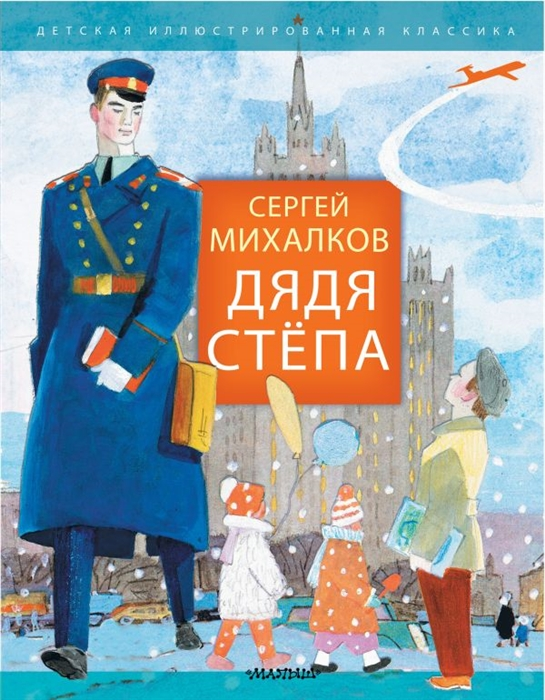 Михалков С. Дядя Степа михалков с в дядя степа милиционер из поэмы дядя степа