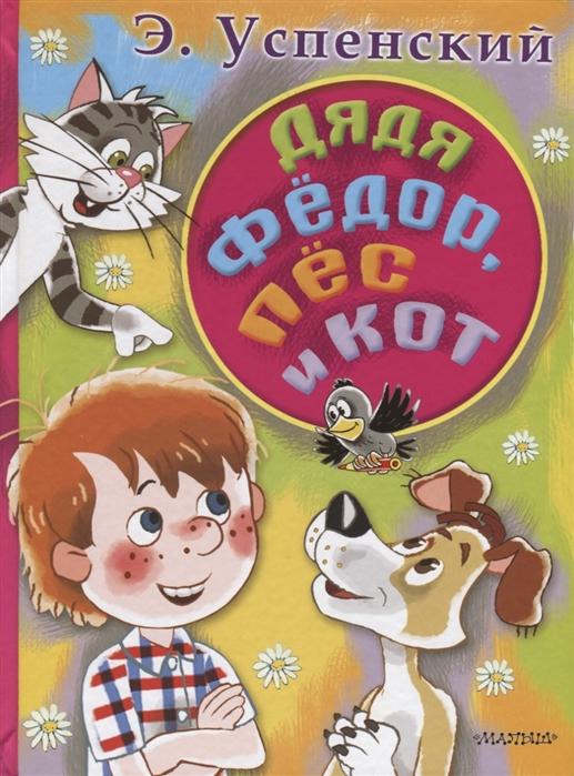 Успенский Э. Дядя Федор пес и кот успенский эдуард николаевич дядя федор пес и кот
