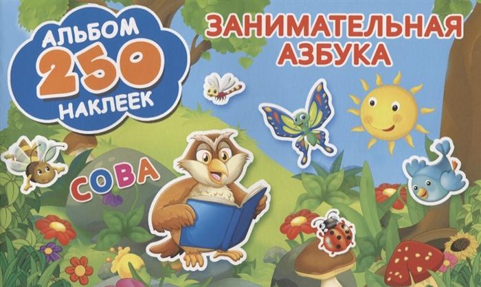 Дмитриева В. (сост.) Занимательная азбука Альбом 250 наклеек удивительные динозавры альбом 250 наклеек