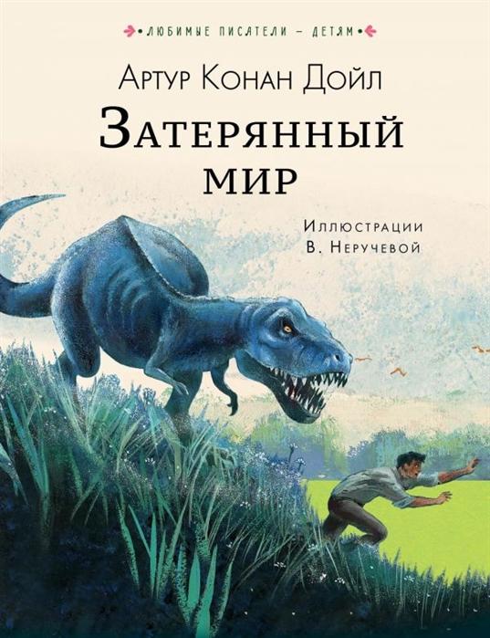 Купить Затерянный мир, АСТ, Детская фантастика