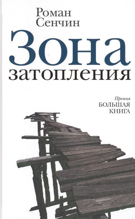 Сенчин Р. Зона затопления
