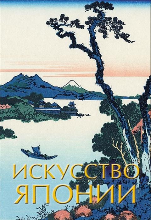 Чудов И. (сост.) Искусство Японии