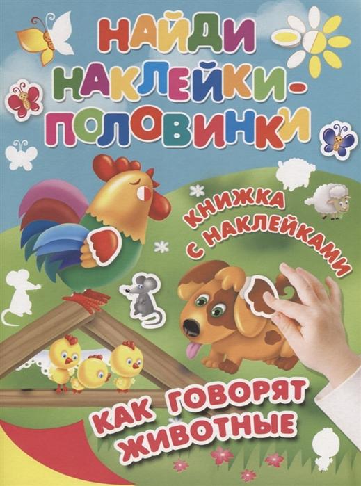 Дмитриева В. (сост.) Как говорят животные