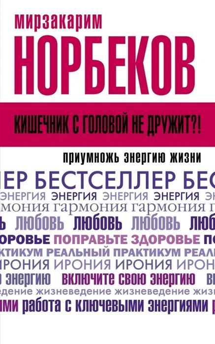 Норбеков М. Кишечник с головой не дружит Приумножь энергию жизни м норбеков философия черной полосы ищите вход если не нашли выход