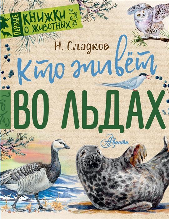 Сладков Н. Кто живет во льдах сладков николай иванович кто живёт во льдах