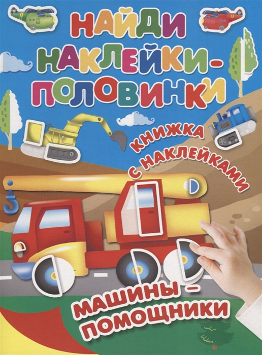 Купить Машины-помощники, АСТ, Книги с наклейками