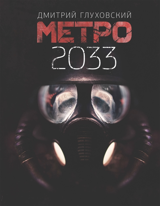 Глуховский Д. Метро 2033 цена