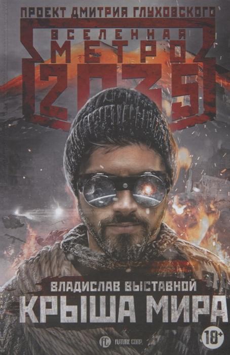 Выставной В. Метро 2035 Крыша мира владислав выставной кремль 2222 садовое кольцо