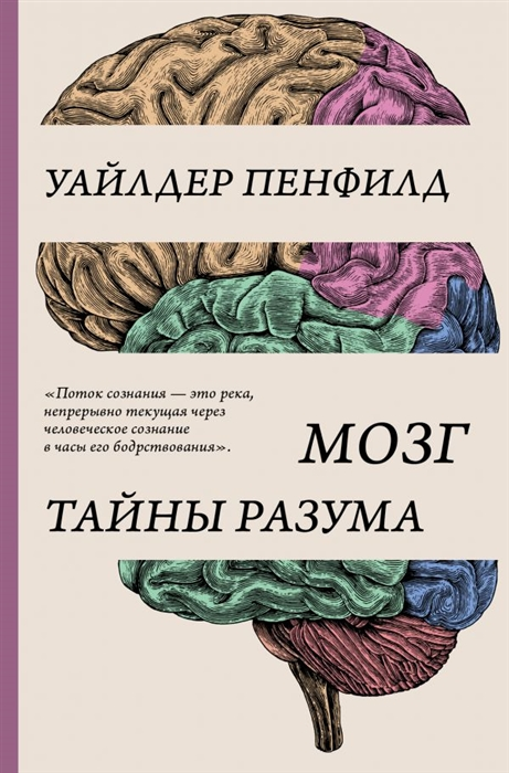 Пенфилд У. Мозг Тайны разума