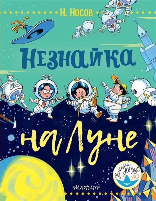 Купить Незнайка на Луне, АСТ, Сказки