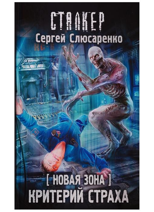 Слюсаренко С. Новая Зона Критерий страха юрий бурносов новая зона тоннельная крыса