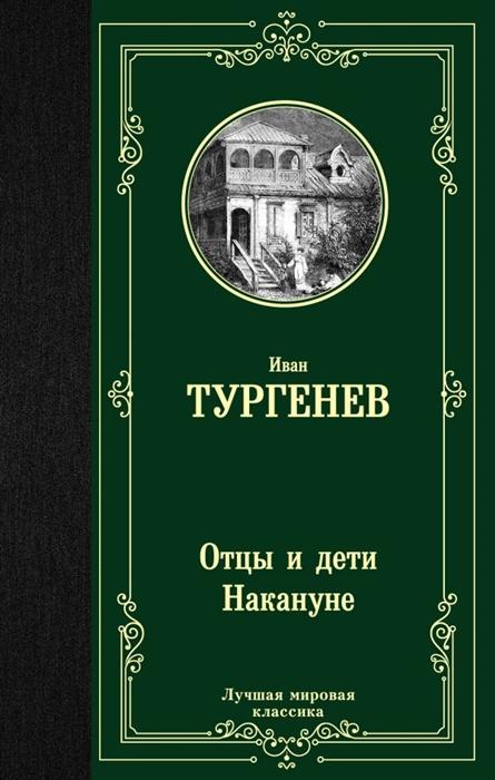 Тургенев И. Отцы и дети Накануне тургенев и отцы и дети