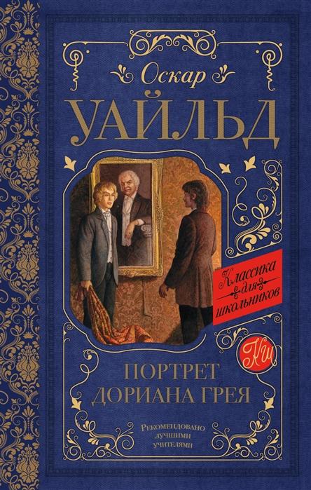 Уайльд О. Портрет Дориана Грея уайльд о портрет дориана грея книга для чтения на английском языке