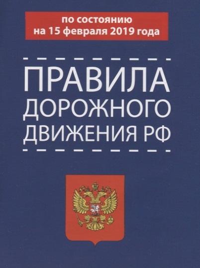 Таранин А. (ред.) Правила дорожного движения Российской Федерации на 15 02 2019 года