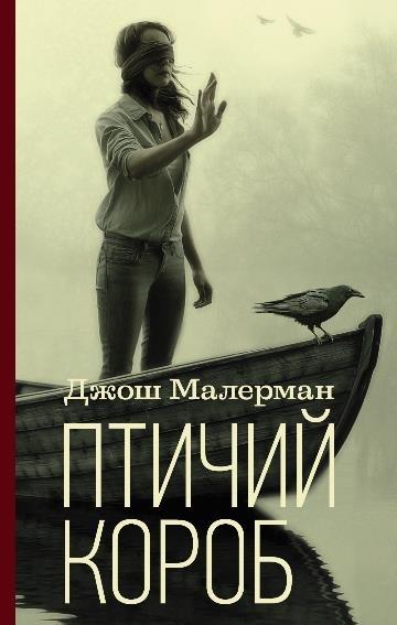 Малерман Дж. Птичий короб velante 138 301 01