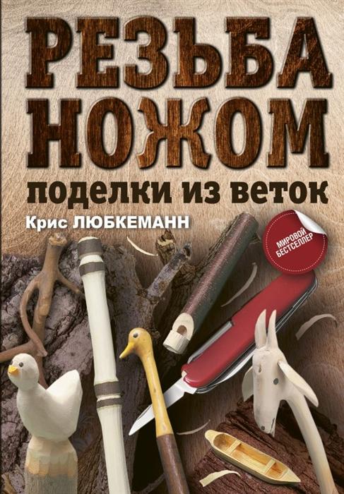 Любкеманн К. Резьба ножом Поделки из веток
