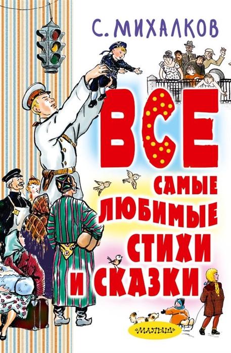 Михалков С. Все самые любимые стихи и сказки михалков с в любимые стихи