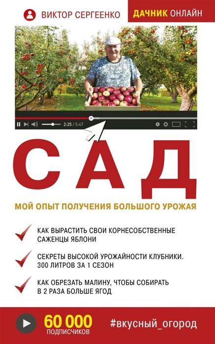 Сергеенко В. Сад Мой опыт получения большого урожая календарь мой сад 2009