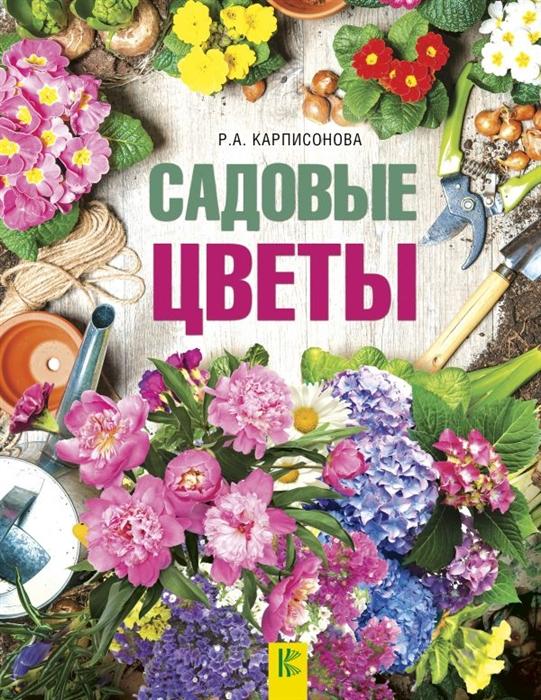 Карписонова Р. Садовые цветы