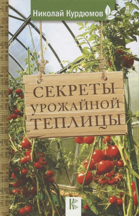 цена Курдюмов Н. Секреты урожайной теплицы