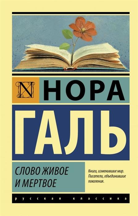 купить Галь Н. Слово живое и мертвое по цене 162 рублей