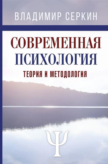Серкин В. Современная психология Теория и методология цена