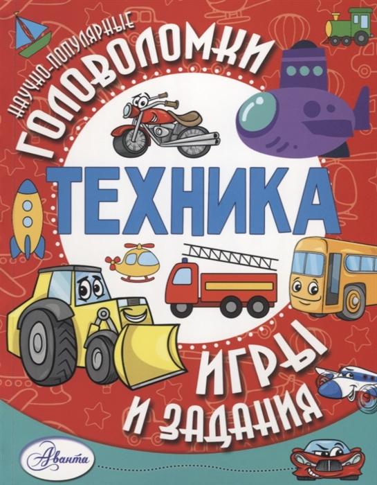 Бобков П., Малов В., Ткачева А. Техника