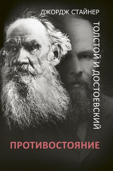 Стайнер Дж. Толстой и Достоевский противостояние