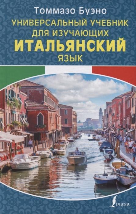 Буэно Т. Универсальный учебник для изучающих итальянский язык