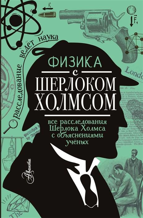 Ермакова Е. Физика с Шерлоком Холмсом