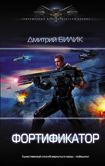 Билик Д. Фортификатор