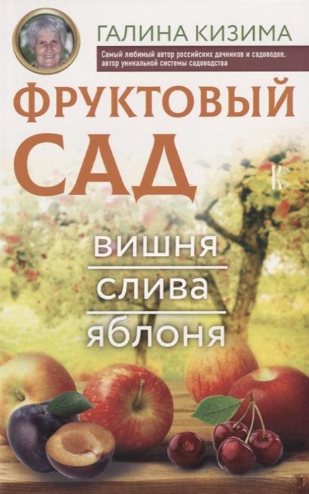 Кизима Г. Фруктовый сад Вишня слива и яблоня цена 2017
